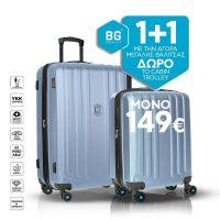 Σετ Βαλίτσες σκληρές επεκτάσιμες 4 ρόδες μεγάλη και μικρή  σιέλ BG Berlin Enduro Set Luggages Expandable Sky Blue.